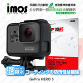【現貨】GoPro HERO 5 iMOS 3SAS 防潑水 防指紋 疏油疏水 保護貼
