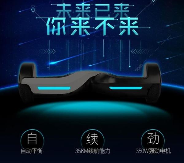 電動平衡車雙輪智慧代步車兒童成年人小孩兩輪體感平行車 QM 向日葵小鋪