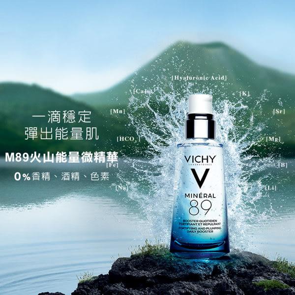 VICHY薇姿 M89 火山能量微精華50ml 保濕潔膚組