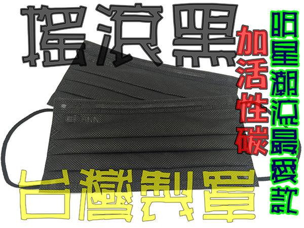 ◆台灣製罩◆平面拋棄式不織布口罩-搖滾黑碳(搖滾黑+活性碳)(50片/包)(明星/潮流)