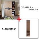衣櫃 間隙櫃 收納【收納屋】開放式衣櫥+二門六格衣櫥-一組& DIY組合傢俱