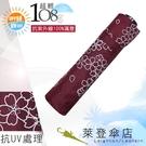 雨傘 陽傘 萊登傘 108克超輕傘 抗UV 易攜 超輕三折傘 碳纖維 日式傘型 Leighton (櫻花紅紫)