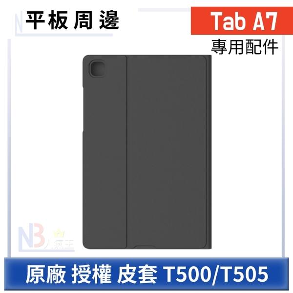 Samsung Tab A7 T500 10.4吋原廠 授權皮套