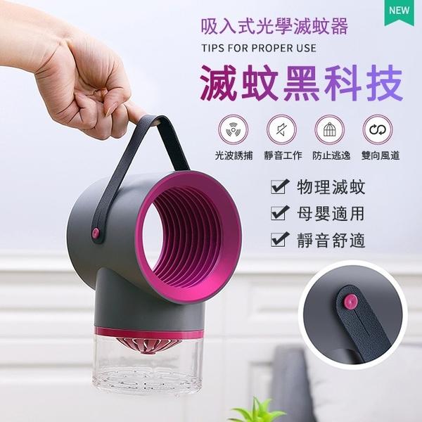 現貨 !360度 智慧 省電 吸入式 USB 光波誘捕 靜音 防蚊 光觸媒 捕蚊燈 驅蚊燈 滅蚊燈