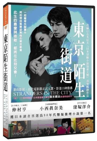 東京陌生街道 DVD (購潮8)