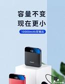 品勝充電寶10000毫安超薄小巧便攜迷你快充自帶線移動電源官網適用蘋果12華為oppo