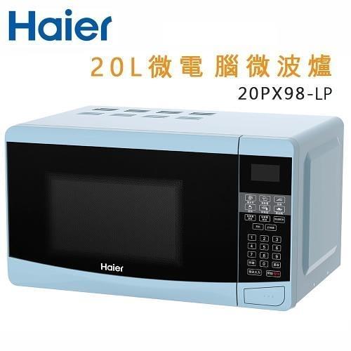 免運費 Haier 海爾 20L 十段火力 微電腦 微波爐 20PX98-LP 兒童安全鎖設計