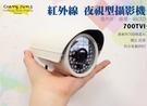 ►高雄/台南/屏東監視器 ◄ color CCD 700 TVL 960H 48 LED 類比 紅外線防水 攝影機 監視器