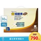 【送隨身包】金補體素慎選 粉劑(45gX30包/盒) 單盒 低蛋白 蛋白質管理配方 奶素可食