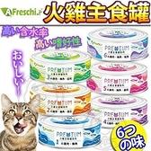 【培菓寵物48H出貨】AFreschisrl艾富鮮》PREMIUM火雞主食罐系列貓罐-80g