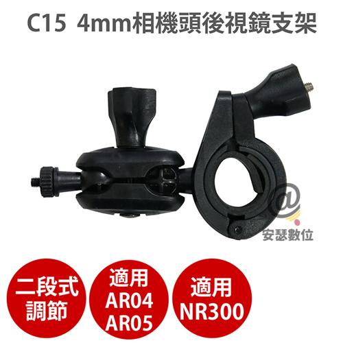 C15 4mm相機頭 後視鏡支架 扣環 適用 Flyone NR300 Carscam AR05 行車記錄器