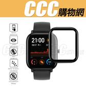 Amazfit GTS 曲面3D滿版膜 高清防刮 防爆膜 華米GTS智能手錶手環屏幕貼膜