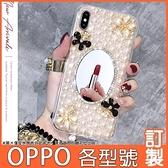 OPPO Reno6 pro Reno5 Find X3 A74 5G A73 A53 A91 A72 珍珠花珍珠鏡 手機殼 水鑽殼 訂製
