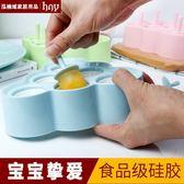推薦創意冰棒雪糕模具硅膠兒童diy家用自制做冰激凌棍的卡通可愛無毒推薦【店慶85折促銷】