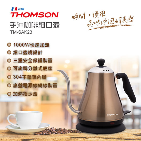 THOMSON 手沖咖啡細口壺 快煮壺 TM-SAK23