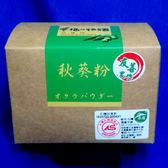 【宜蘭縣農會】幸福物語-秋葵粉5盒(每盒約2g/包 共20包)(免運)