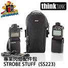 thinkTANK Strobe Stuff 閃燈袋配件包 SS223 彩宣公司貨