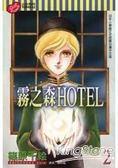 霧之森HOTEL02