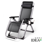 【IDEA】無段式透氣折疊躺椅 涼椅 休...