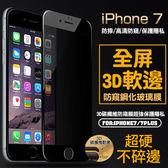 [24H 現貨快出] iPhone 7/8 plus 3D防窺軟邊全屏鋼化膜 i6s plus鋼化玻璃膜i7/8螢幕貼 i6s 保護貼