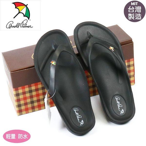 雨傘牌Arnold Palmer輕量Q軟防水夾腳拖鞋(874767)黑36-40號