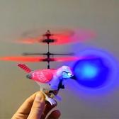 新款飛鳥感應飛行器仿生小鳥充電懸浮遙控飛機直升機兒童玩具禮物