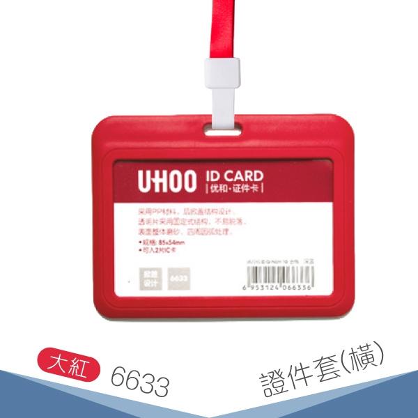 【卡套+鍊條搭配】UHOO 6633 證件卡套(橫式)(大紅) 卡夾 掛繩 識別證套 悠遊卡套 員工證 證件掛帶