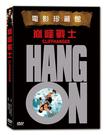 新動國際【巔峰戰士 Cliffhanger】DVD-經典15部