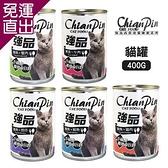 強品 Chian Pin 大貓罐 400g x12罐組 貓罐 貓罐頭 添加維他命B群+牛磺酸 大容量【免運直出】