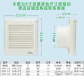 6寸圓形衛生間排氣扇家用廁所排風扇廚房浴室靜音窗式換氣扇 西城故事