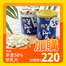 羊舍58%羊乳片 (藍罐)
