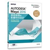 Autodesk Maya2016基礎建模與動畫特效設計(含Maya 201