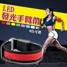 發光臂帶 臂環 手環 [附電池] 警示臂帶 LED臂帶 手臂帶 慢跑 夜跑 夜騎 夜間安全 反光條 8色可選
