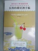 【書寶二手書T6/餐飲_IPR】女孩的雞尾酒手帳_Atsuko Murata