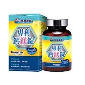 台灣海洋-專利鈣鎂錠90錠 (升級版) /Taiwan Yes