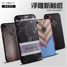 88柑仔店~mycolors蘋果iphone7.8浮雕手機殼硅膠防摔7.8plus新款商務保護套