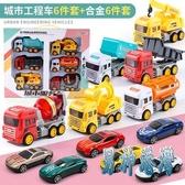 12件套兒童玩具車套裝車模挖土挖掘機各類車寶寶0-3歲2工程車小汽車男孩LXY6609LXY【男神港灣】