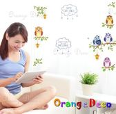 壁貼【橘果設計】貓頭鷹 DIY組合壁貼/牆貼/壁紙/客廳臥室浴室幼稚園室內設計裝潢