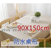 防水桌布 亞麻素色桌巾 90x150cm 餐桌 書桌 廚房 露營用品【微笑城堡】