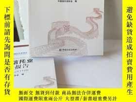 二手書博民逛書店中國信託業發展報告罕見2017-2018 【庫存書】Y21066