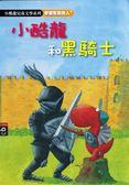 (二手書)小酷龍和黑騎士
