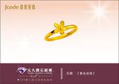 ☆元大鑽石銀樓☆【送情人禮物推薦】J code真愛密碼『花顏』黃金戒指