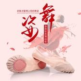 兒童舞蹈鞋軟底女童跳舞練功鞋成人白色紅色芭蕾舞鞋男貓爪鞋