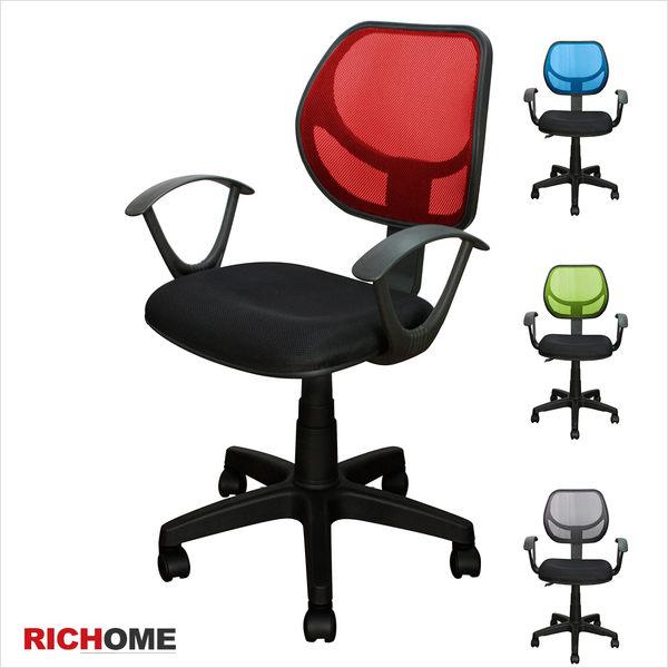 【RICHOME】電腦椅 辦公椅《哈娜網布中背辦公椅-4色》秘書椅 學生椅 主管椅 造型椅