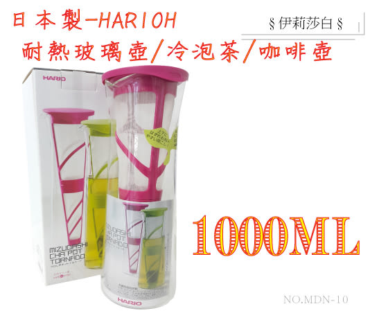 日本製-HARIO  1000ml 耐熱玻璃壺/冷泡茶/咖啡壺--粉色冷泡茶壺 / MDN-10