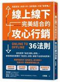 (二手書)線上線下完美結合的攻心行銷36法則:跟馬雲學「操控消費心理學」,串接網..