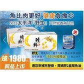 鯖粹鯖魚精62毫升/12罐 1980元 【加贈50粒裝魚油】【委託台糖製造-守護自己的健康】