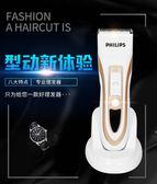 理發器電推剪充電式成人電動剃頭刀嬰兒童家用剃發推子剪發