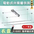 電動曬衣架:雙桿E-BAR2【旗艦升級版】DIY組裝~升級S304三米防風伸縮桿~超強的電動曬衣架~安耐曬