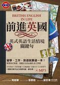 (二手書)前進英國:英式英語生活情境關鍵句